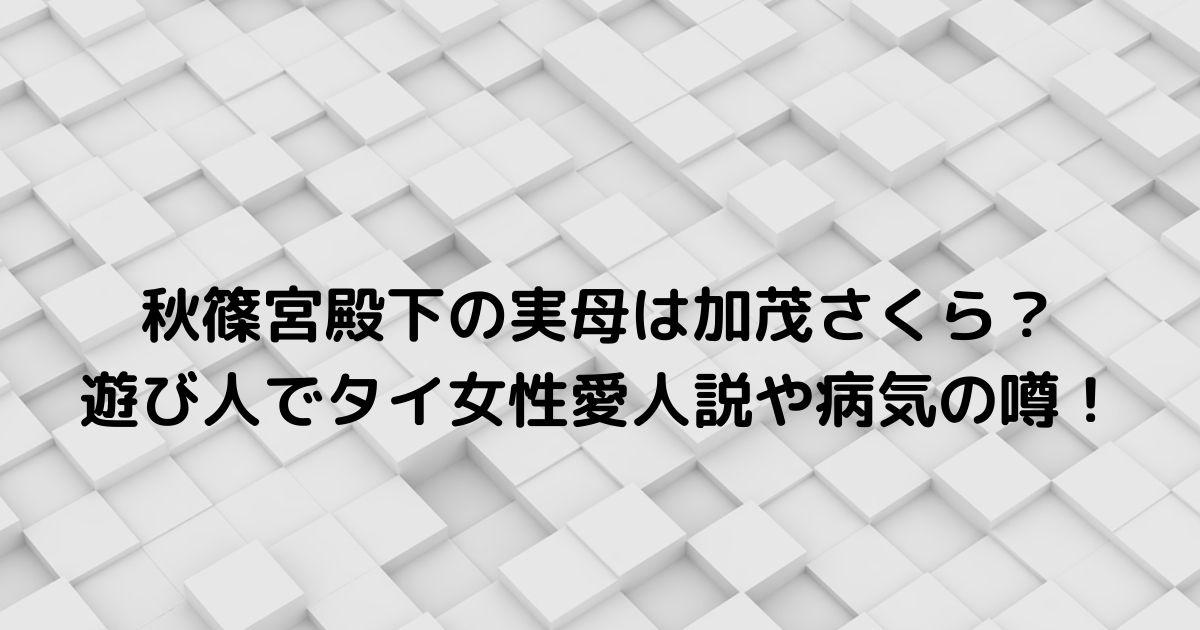 秋篠宮家の噂