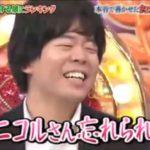 草薙航基と藤田ニコルのサシ飲みロンハー面白い!名古屋出身?