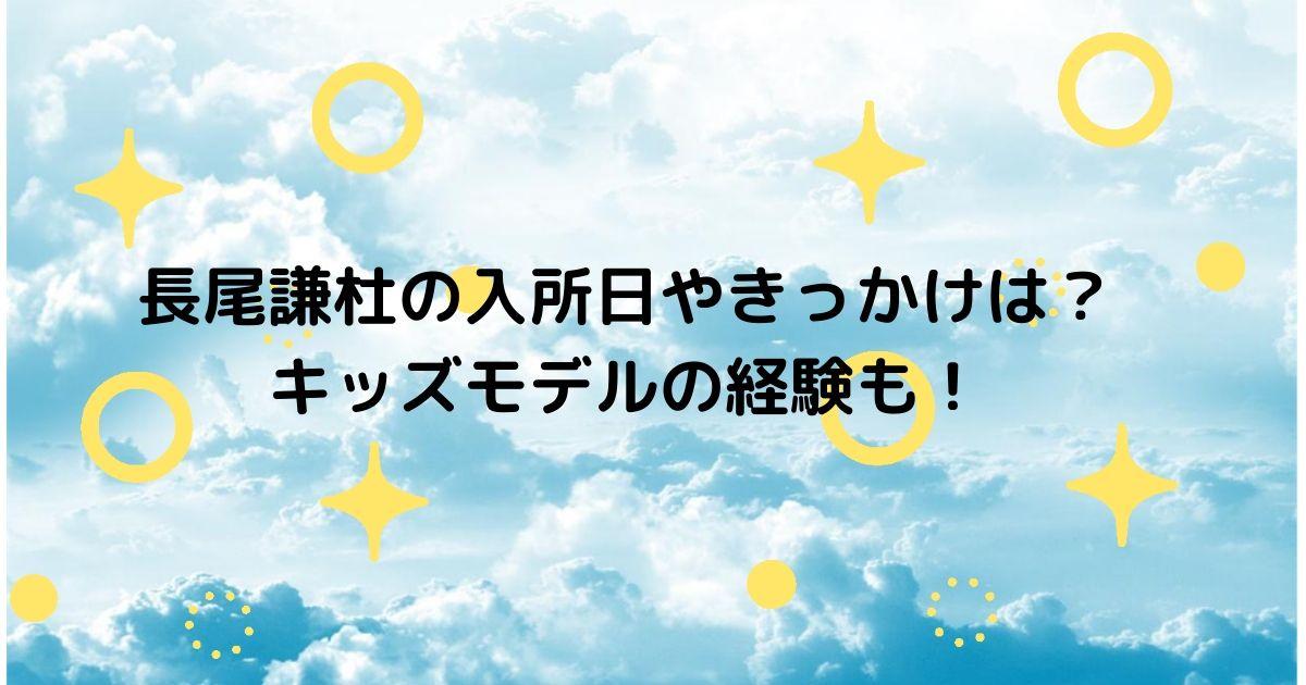鈴木悠仁 入所日