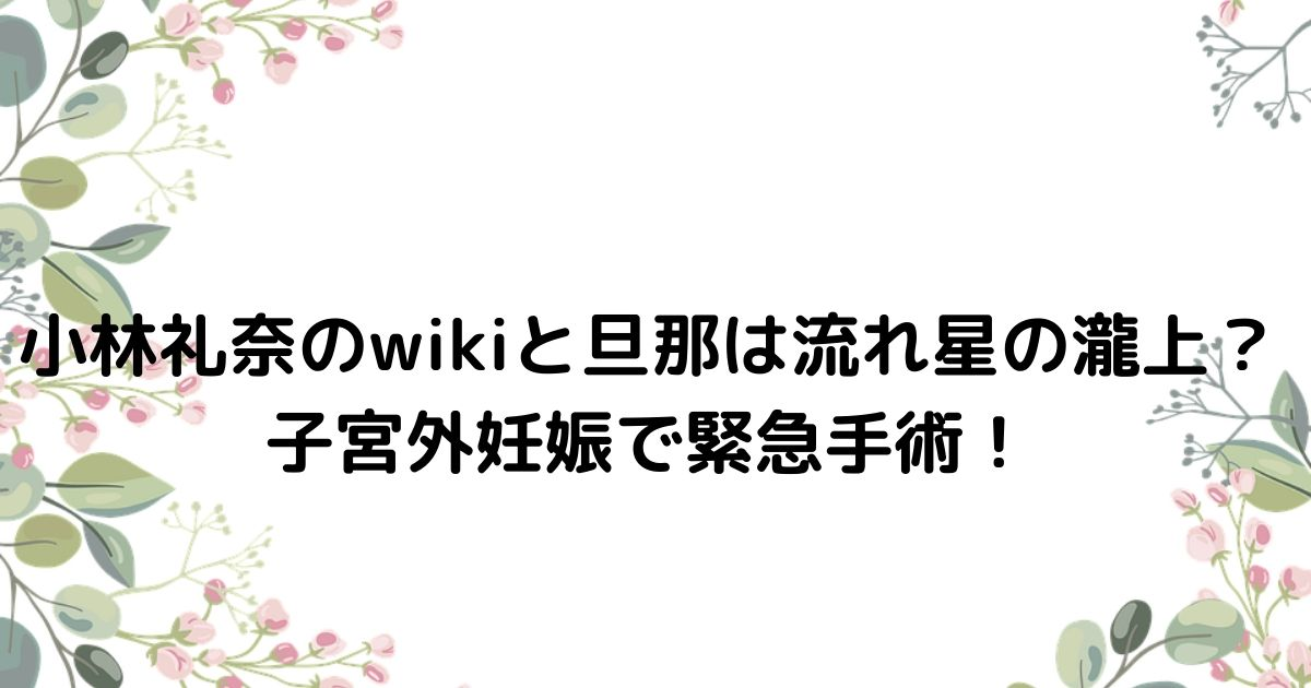 小林 瀧上 流れ星・瀧上、ブログで元妻・小林礼奈への口撃に知人女性が怒りの告白!