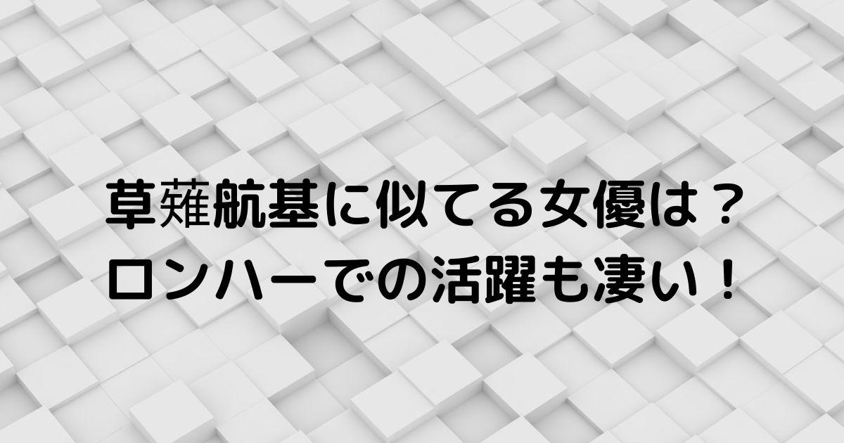 宮下 草薙 ロンハー