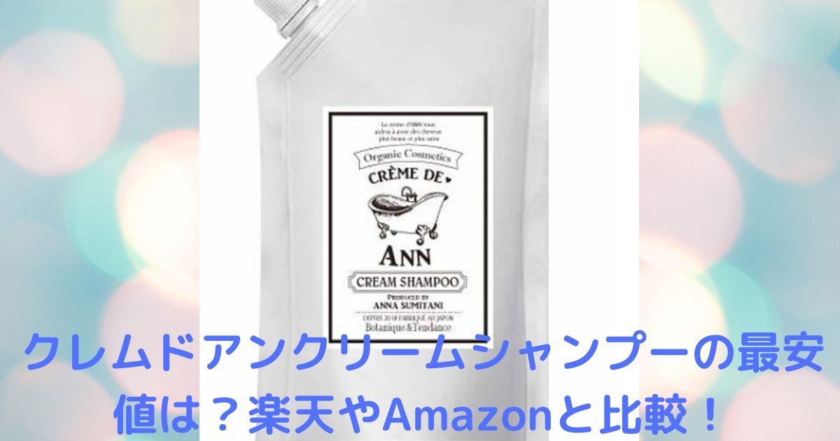 クレムドアンクリームシャンプー,公式,最安値,楽天,Amazon,比較,